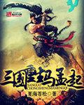 三国重生马孟起最新章节