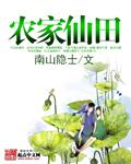农家仙田最新章节