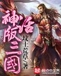 神话版三国最新章节