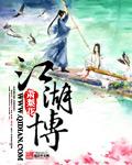 江湖博最新章节
