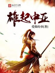 雄起中亚最新章节
