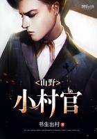 山野小村官最新章节