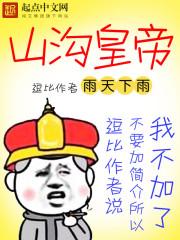 山沟皇帝最新章节