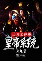 三国之神级皇帝系统最新章节txt下载
