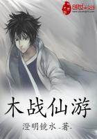 木战仙游txt下载