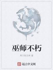巫师不朽最新章节txt下载