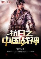 抗日之中国战神最新章节