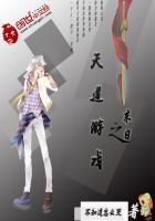 末日之天道游戏最新章节