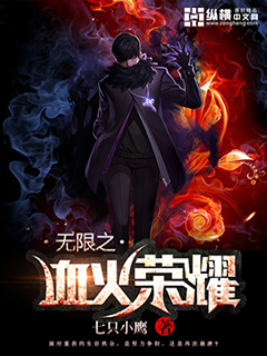 无限之血火荣耀最新章节txt下载