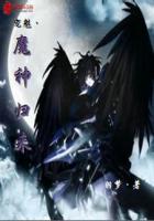 宠魅:魔神归来最新章节txt下载