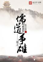 三国之儒道争雄最新章节