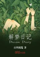 解梦日记最新章节txt下载