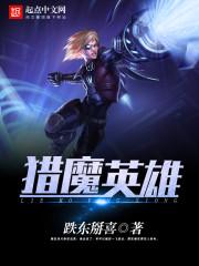 猎魔英雄最新章节txt下载