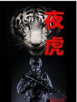 夜虎最新章节txt下载