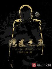 湾区之王最新章节
