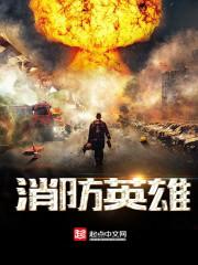 消防英雄最新章节txt下载