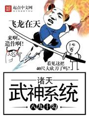 诸天武神系统最新章节txt下载