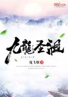 九龙圣祖最新章节txt下载