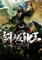 剑域神王最新章节