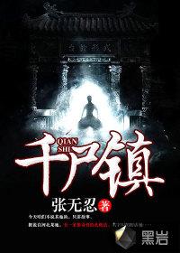 千尸镇最新章节