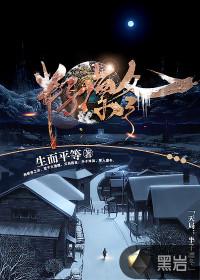 天局:半子凛冬最新章节txt下载