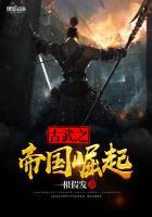 古武之帝国崛起txt下载