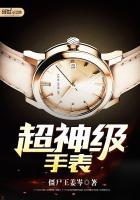 超神级手表最新章节