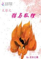火影之猫与狐狸最新章节txt下载