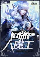 网游大魔王最新章节