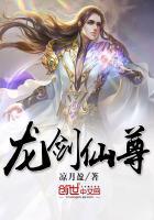 龙剑仙尊最新章节