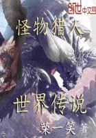 怪物猎人世界传说txt下载