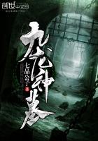 九龙神墓最新章节