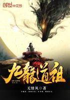 九龙道祖最新章节