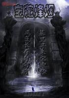 宝藏烽烟最新章节
