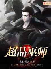 超品巫师最新章节