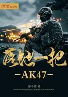 落地一把AK47