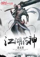 江湖药神最新章节