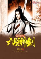 武林绝学之六脉神剑最新章节