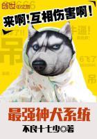 最强神犬系统最新章节