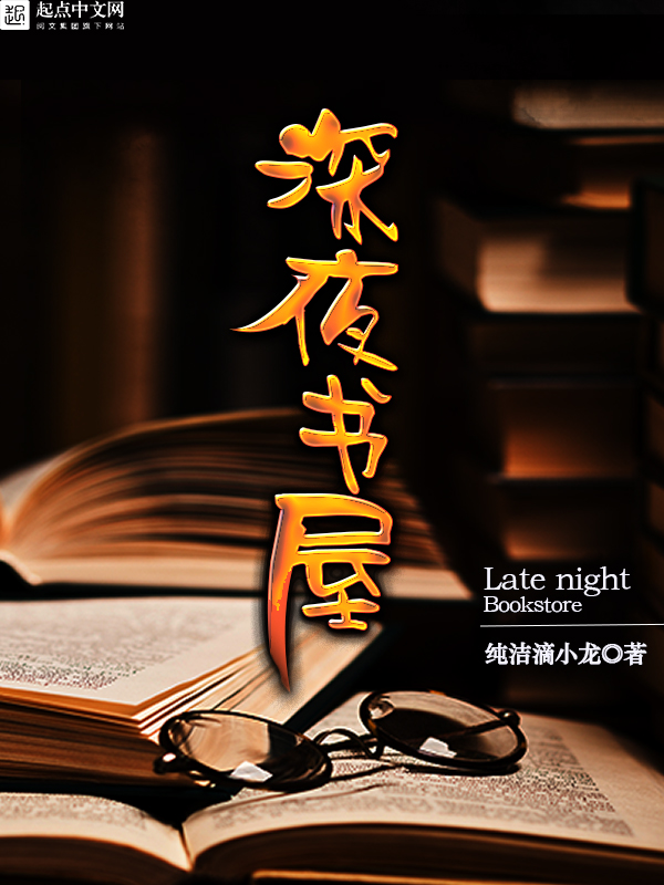 深夜書屋最新章節