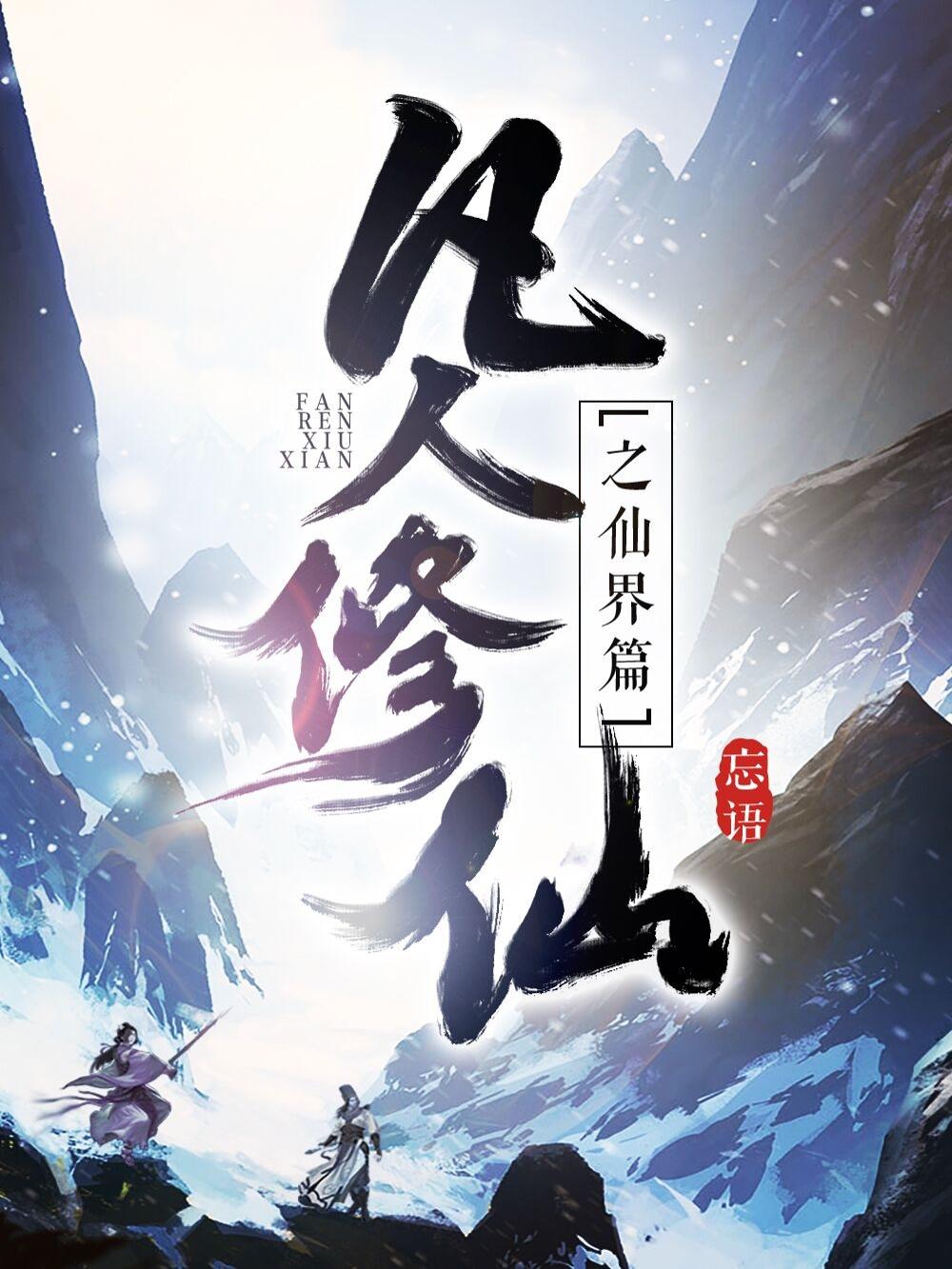 凡人修仙之仙界篇最新章节