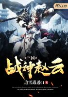 三国战神赵云最新章节