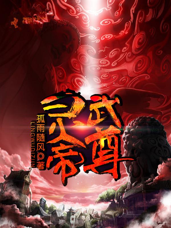 灵武帝尊最新章节