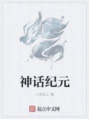 神话纪元最新章节txt下载