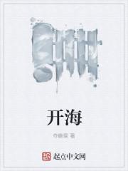 开海最新章节txt下载