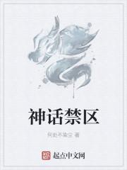 神话禁区最新章节