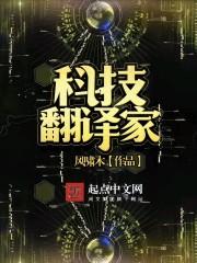 科技翻译家最新章节