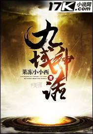 九域神话最新章节