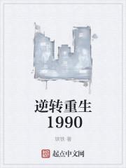 逆轉重生1990