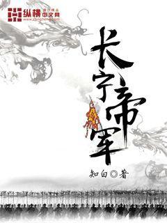 长宁帝军最新章节